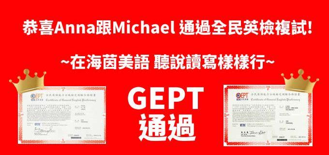 GEPT exam pass