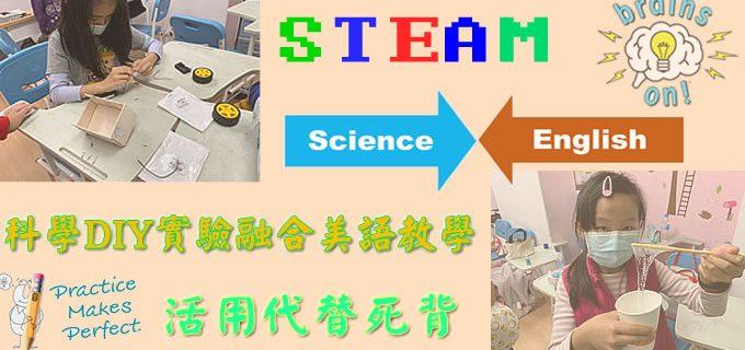 海茵美語Steam科學DIY有趣美語課招生