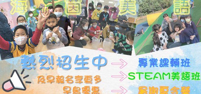 美語課輔安親科學DIY課後輔導英文補習steam活潑有趣活學活用專業