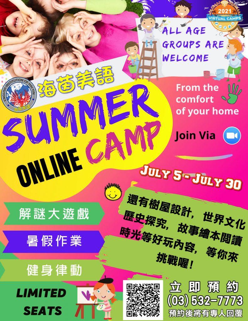 7月線上夏令營開跑啦!